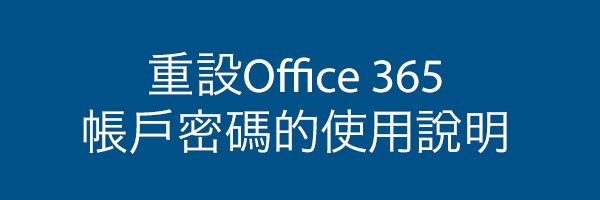 Office 365 Reset Password